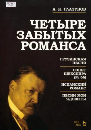 Глазунов, А.К. Четыре забытых романса