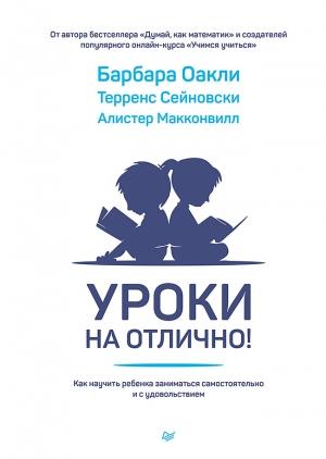 Уроки на отлично! Как научить ребенка заниматься самостоятельно и с удовольствием