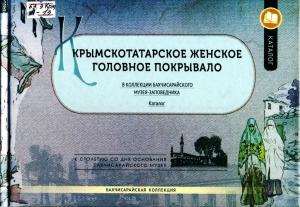 Крымскотатарское женское головное покрывало в коллекции Бахчисарайского музея-заповедника