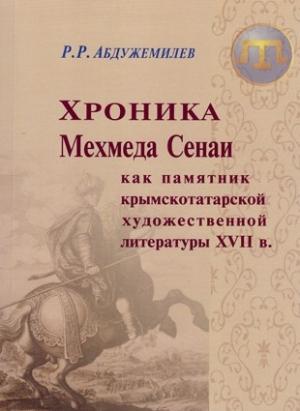 Хроника Мехмеда Сенаи как памятник крымскотатарской художественной литературы XVII в.