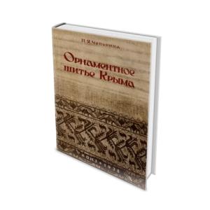 Орнаментное шитье Крыма.