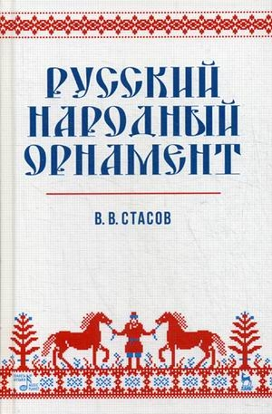 Русский народный орнамент: учебное пособие