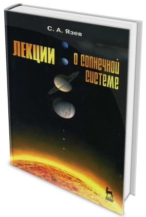 Лекции о Солнечной системе: Учебное пособие